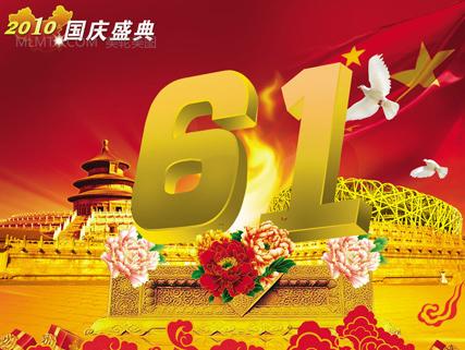 2010年国庆节放假通知图片